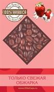 "Кофе зерно ""Клубника со сливками"" (ароматика), 250г"