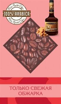 "Кофе зерно ""Амаретто"" (ароматика), 250г (уценка) - фото 8435"