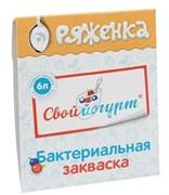 """Закваска для Ряженки """"Свой йогурт"""", 1 порция"""