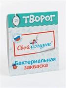 """Закваска для Творога """"Свой йогурт"""", 1 порция"""