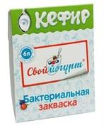 """Закваска для Кефира """"Свой йогурт"""", 1 порция"""