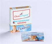 """Закваска для Ряженки """"Свой йогурт"""", 5 шт"""