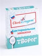 """Закваска для Творога """"Свой йогурт"""", 5 шт"""