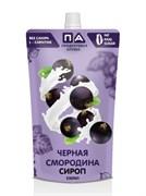 """Сироп """"Чёрная Смородина"""" Без Сахара Doy-Pack """"Продуктовая Аптека"""" 250мл"""