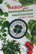 """Набор для выращивания микрозелени """"Экогринтек"""" + йод и селен"""
