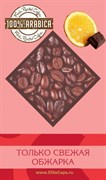 """Кофе зерно """"Шоколадный апельсин"""" (ароматика), 500г"""