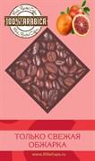 """Кофе зерно """"Красный апельсин"""" (ароматика), 250г"""
