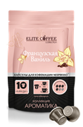 Капсулы для кофемашин Nespresso® Французская ваниль
