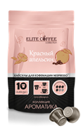 Капсулы для кофемашин Nespresso® Красный апельсин