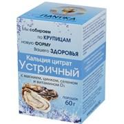 Кальция цитрат Устричный с магнием, цинком, селеном, D3, 60 г